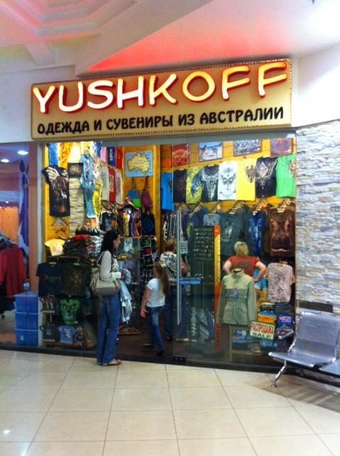 Yushkoff