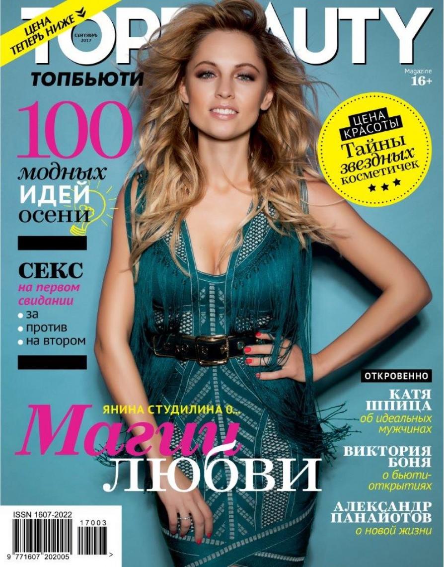 Обложка журнала с проидукцией Кассовари